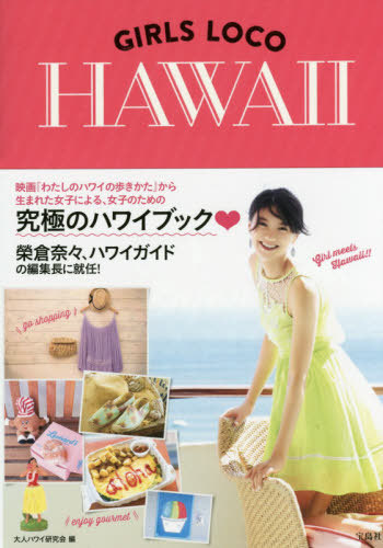Eikura Nana Girls Loco HAWAII