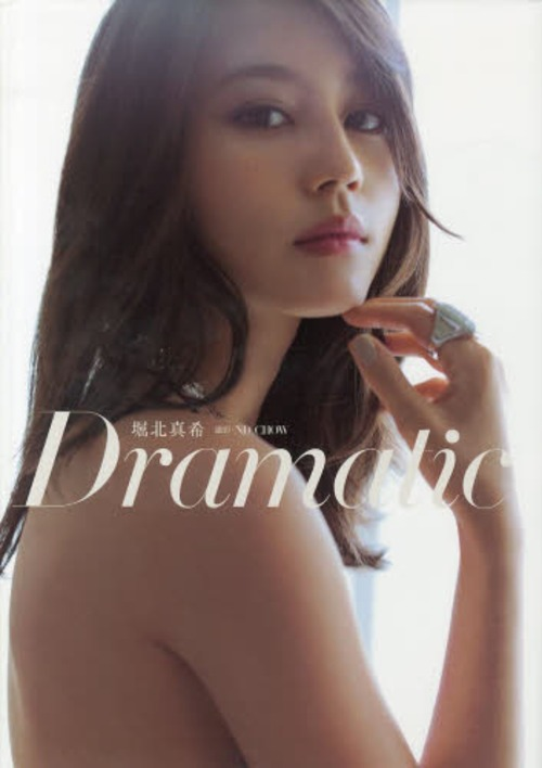 Horikita Maki Photo Book Dramatic