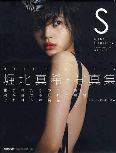 S Horikita Maki Photobook