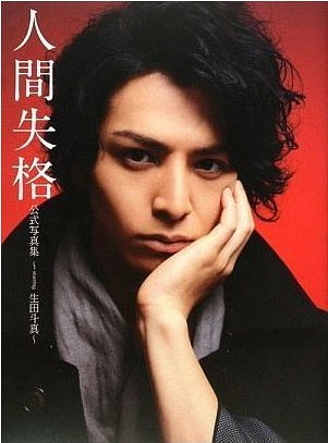 No Longer Human (Ningen Shikkaku) Official Photo Book -starring Toma Ikuta-