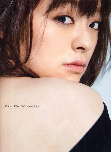 Shihori Kannjiya Photo Book Kannja no Hanashi
