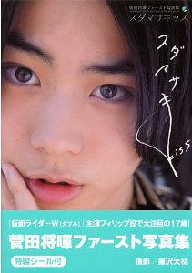 Masaki Suda First Photo Book
