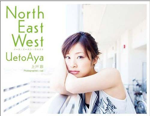 Aya Ueto Photo Book NORTH EAST WEST