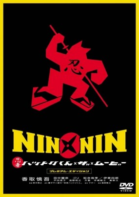 Nin x Nin: Ninja Hattori-kun, the Movie Image 1