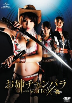 OneeChanbara : The Movie Vortex Image 1