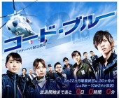 Code Blue 2nd season Image 1