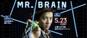 MR. BRAIN Image 1